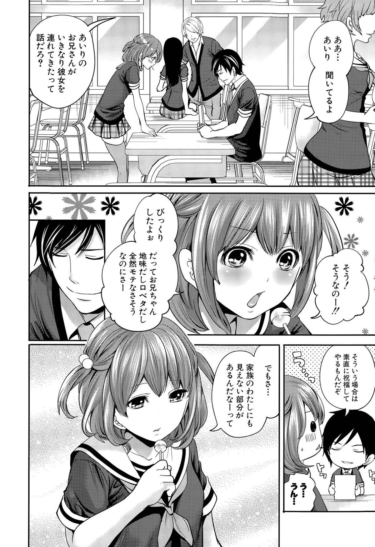 [Miyahara Ayumu] Kanojo-tachi wa Abakareta Ch. 1-2 41