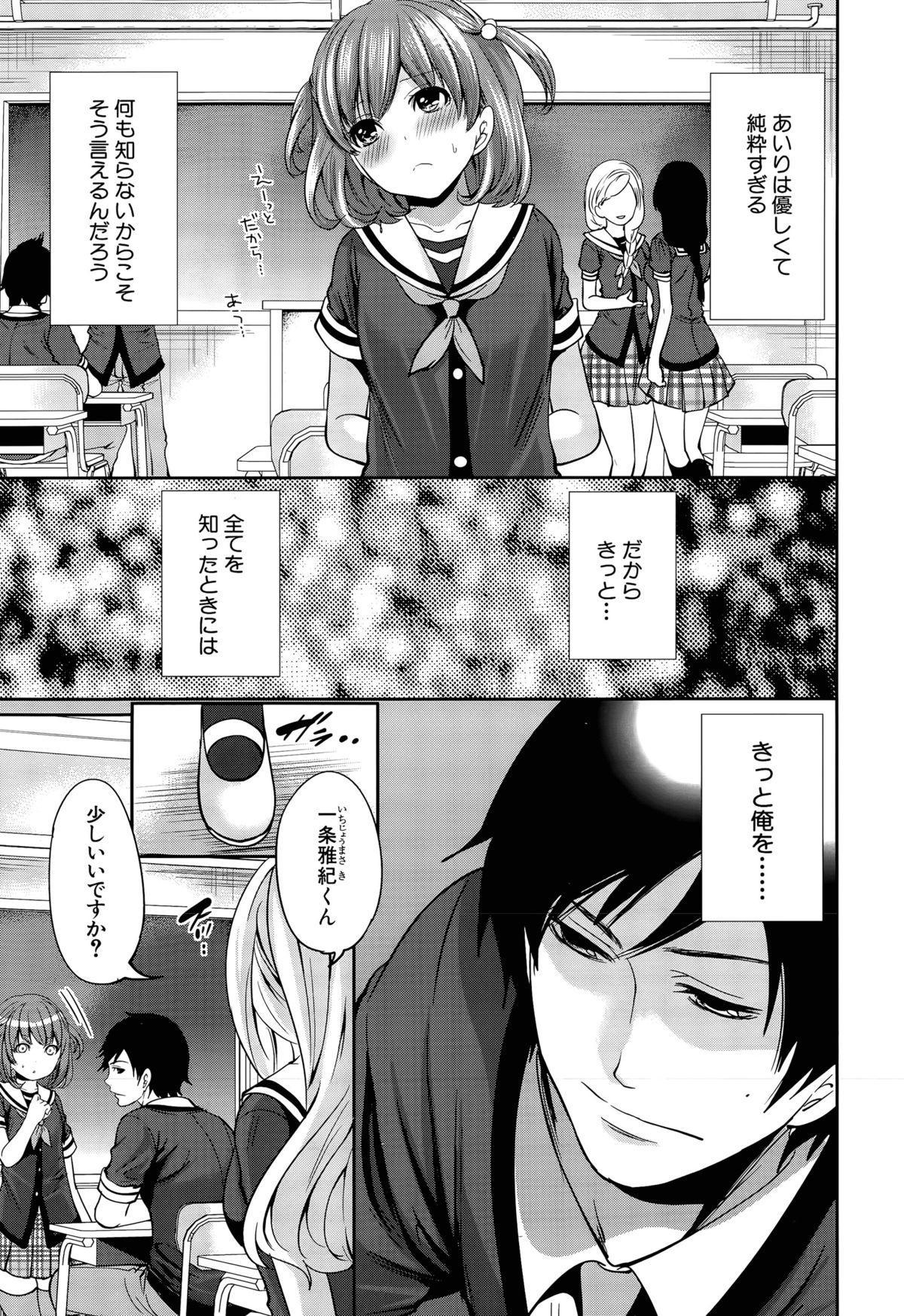[Miyahara Ayumu] Kanojo-tachi wa Abakareta Ch. 1-2 44