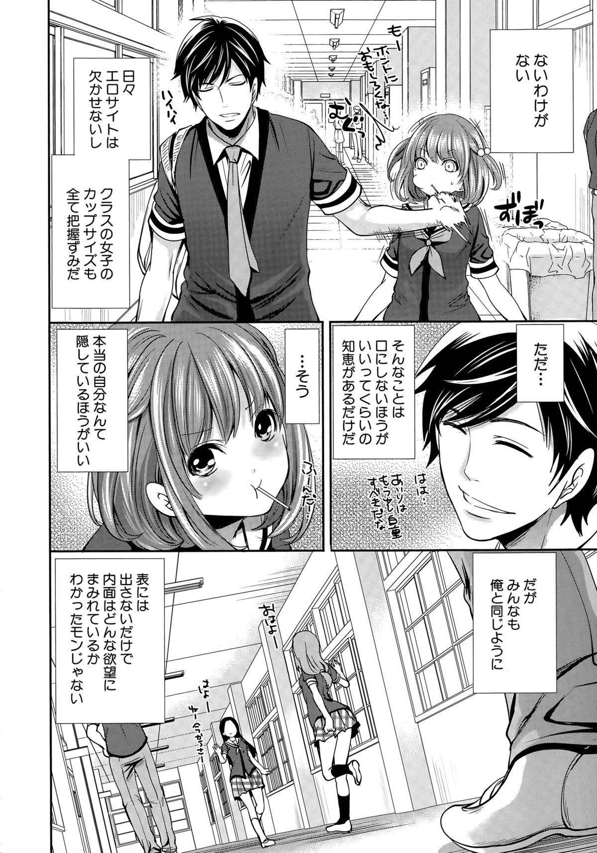 [Miyahara Ayumu] Kanojo-tachi wa Abakareta Ch. 1-2 5