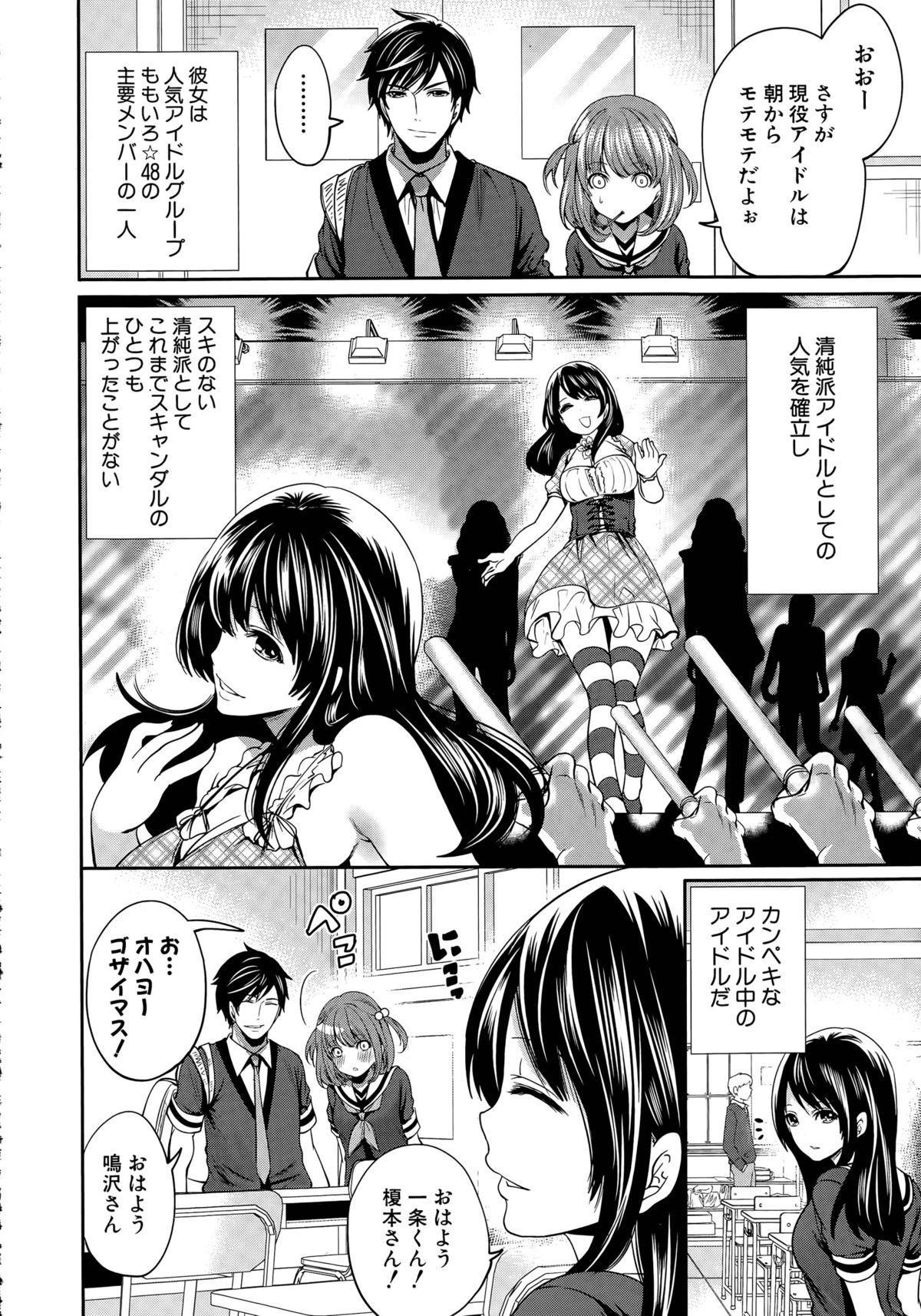 [Miyahara Ayumu] Kanojo-tachi wa Abakareta Ch. 1-2 7
