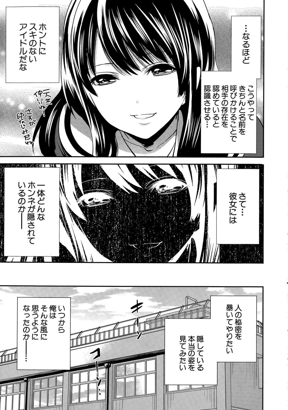[Miyahara Ayumu] Kanojo-tachi wa Abakareta Ch. 1-2 8