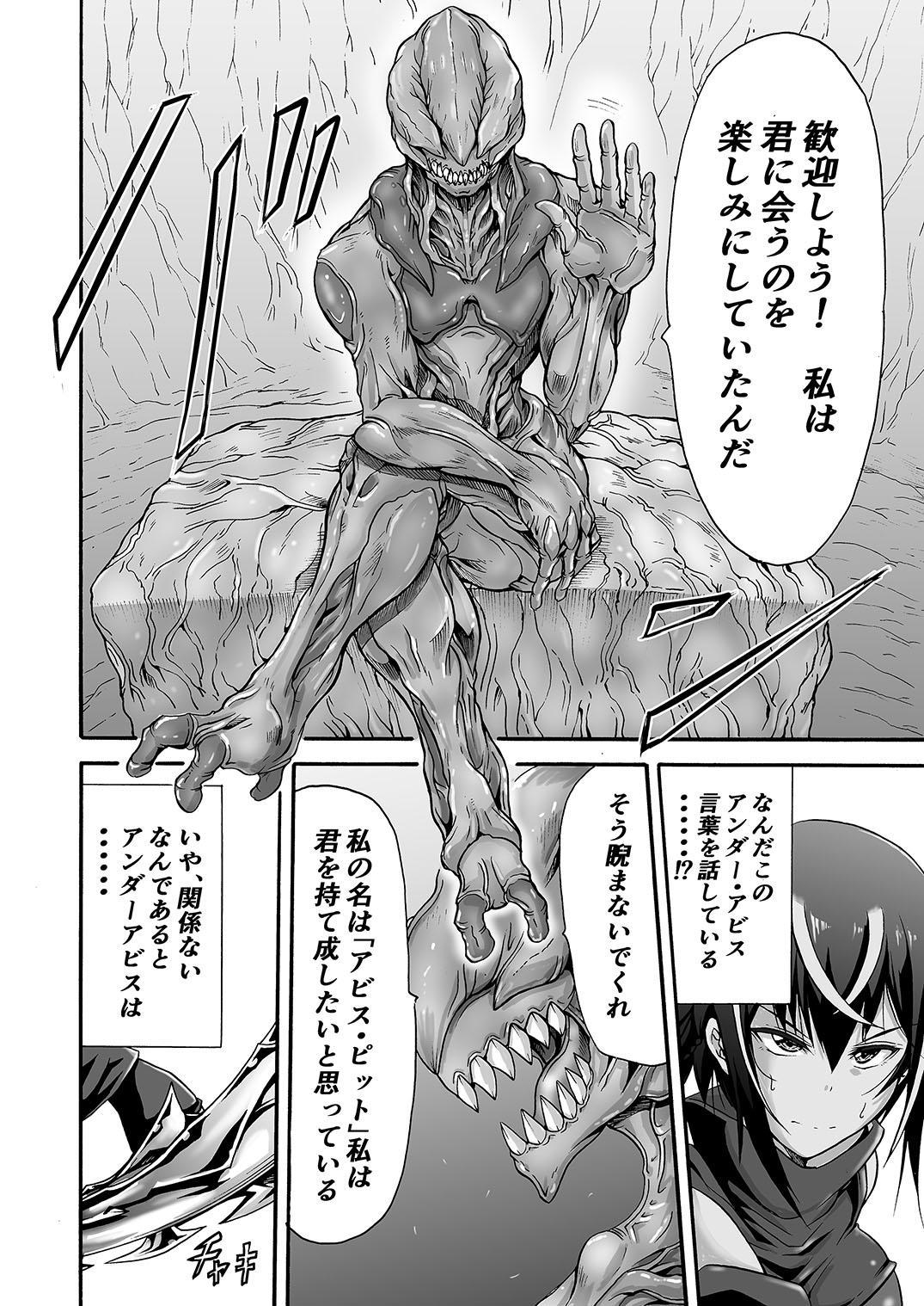 Ikai Senshi Areiza 9
