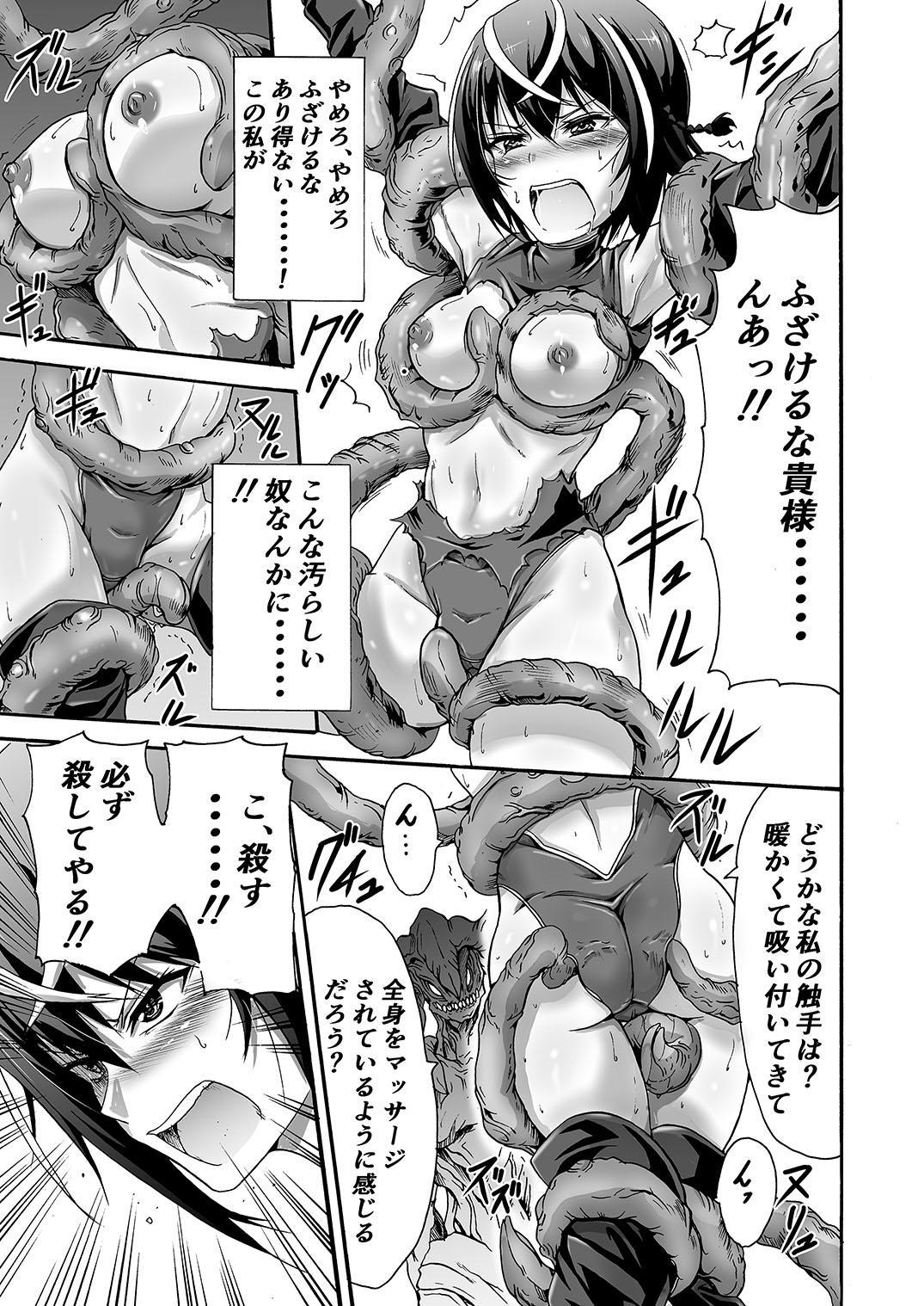 Ikai Senshi Areiza 14