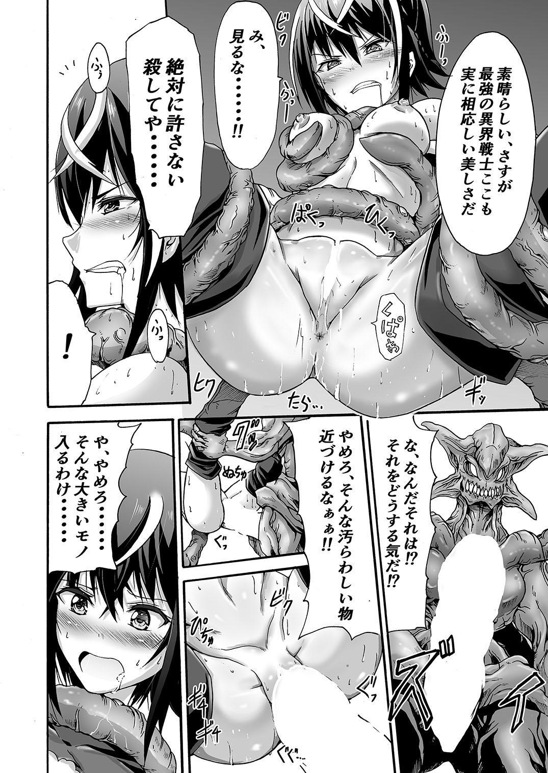 Ikai Senshi Areiza 17