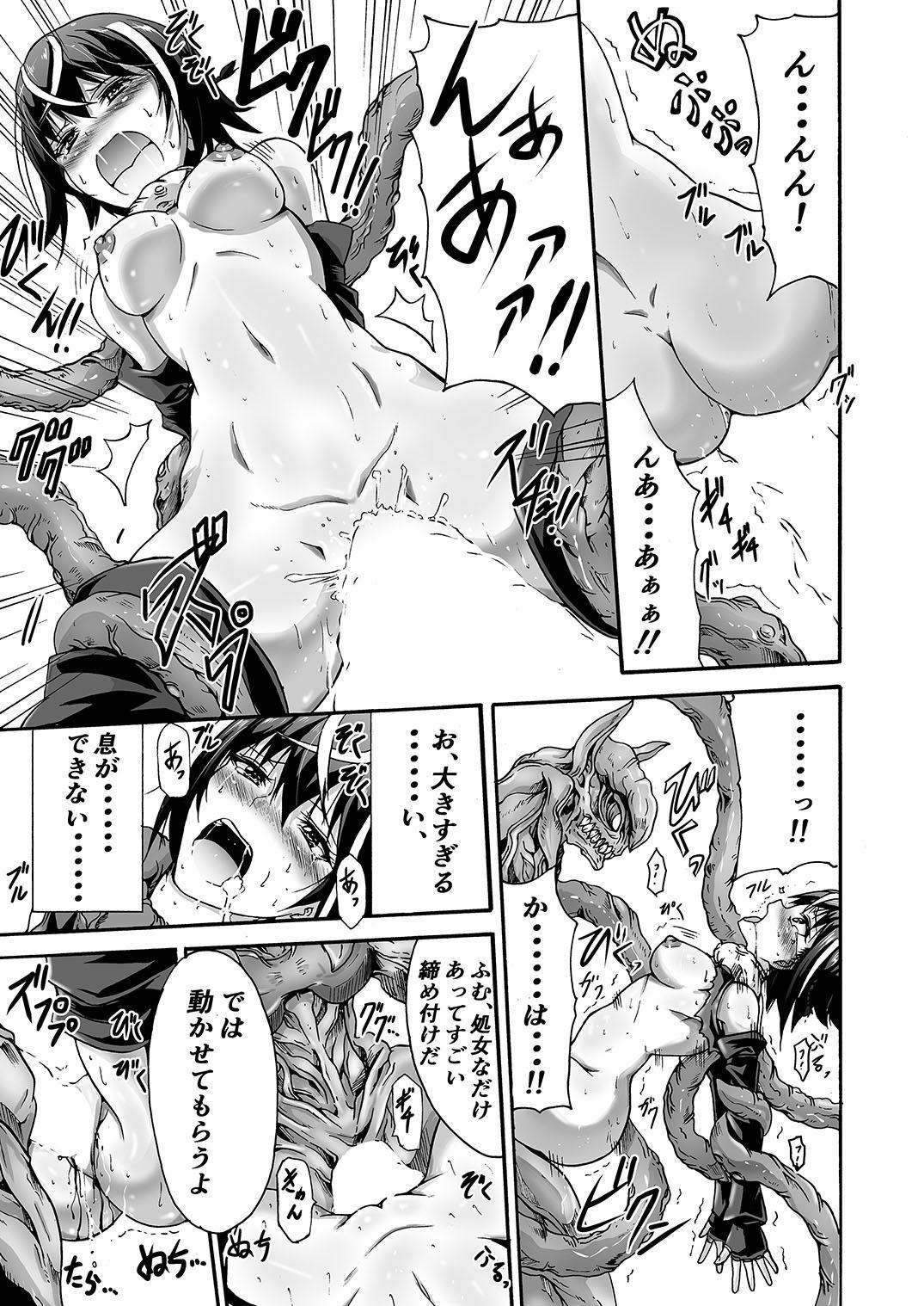 Ikai Senshi Areiza 18