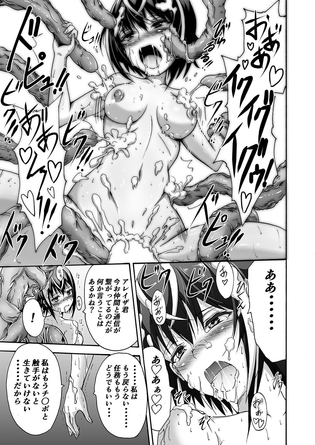 Ikai Senshi Areiza 28