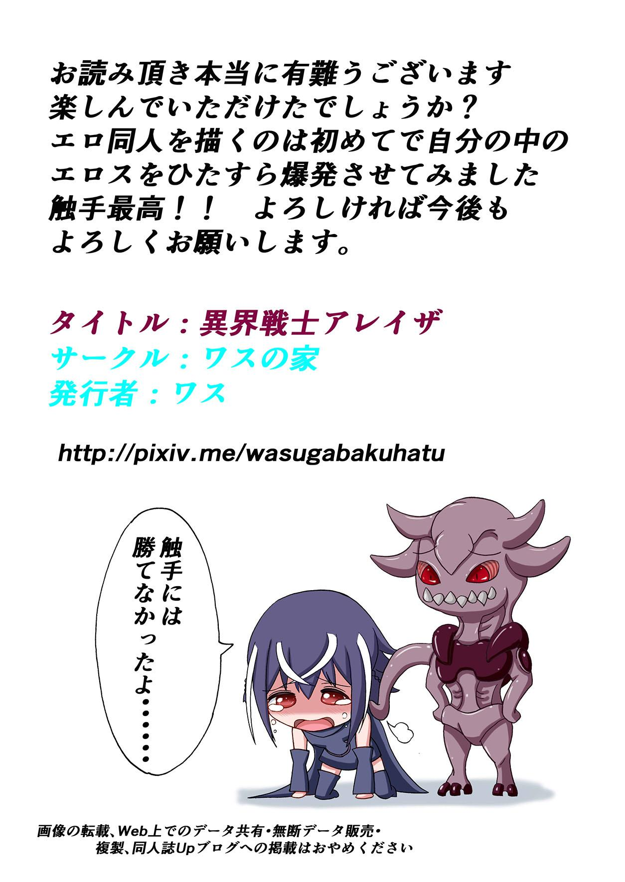 Ikai Senshi Areiza 30