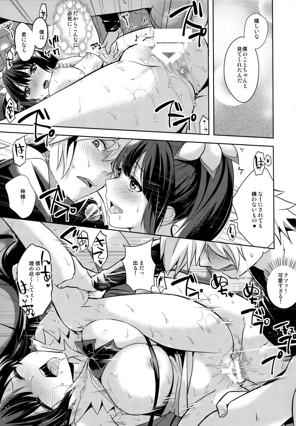 Dankon ni Kairaku o Motomeru no wa Machigatteiru Darou ka 22