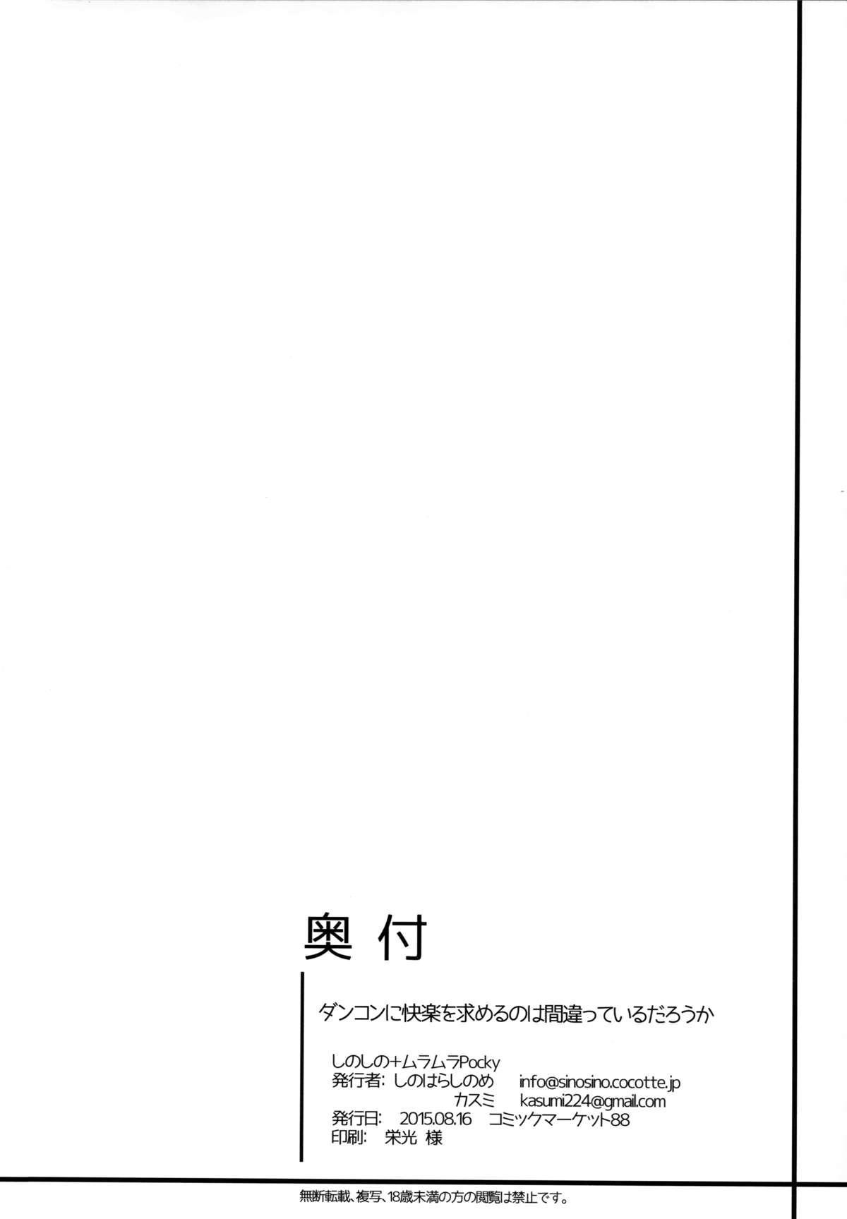 Dankon ni Kairaku o Motomeru no wa Machigatteiru Darou ka 27