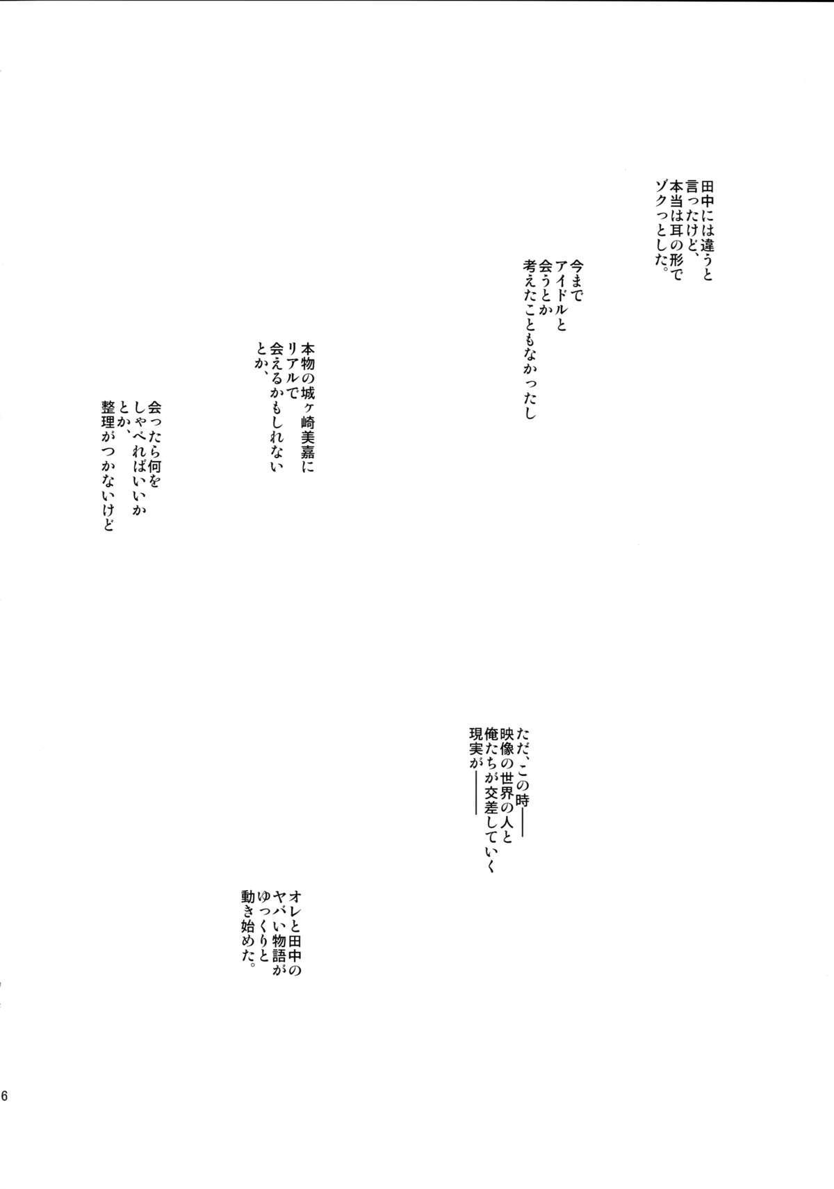 Idol Shimai Mika Rika 15