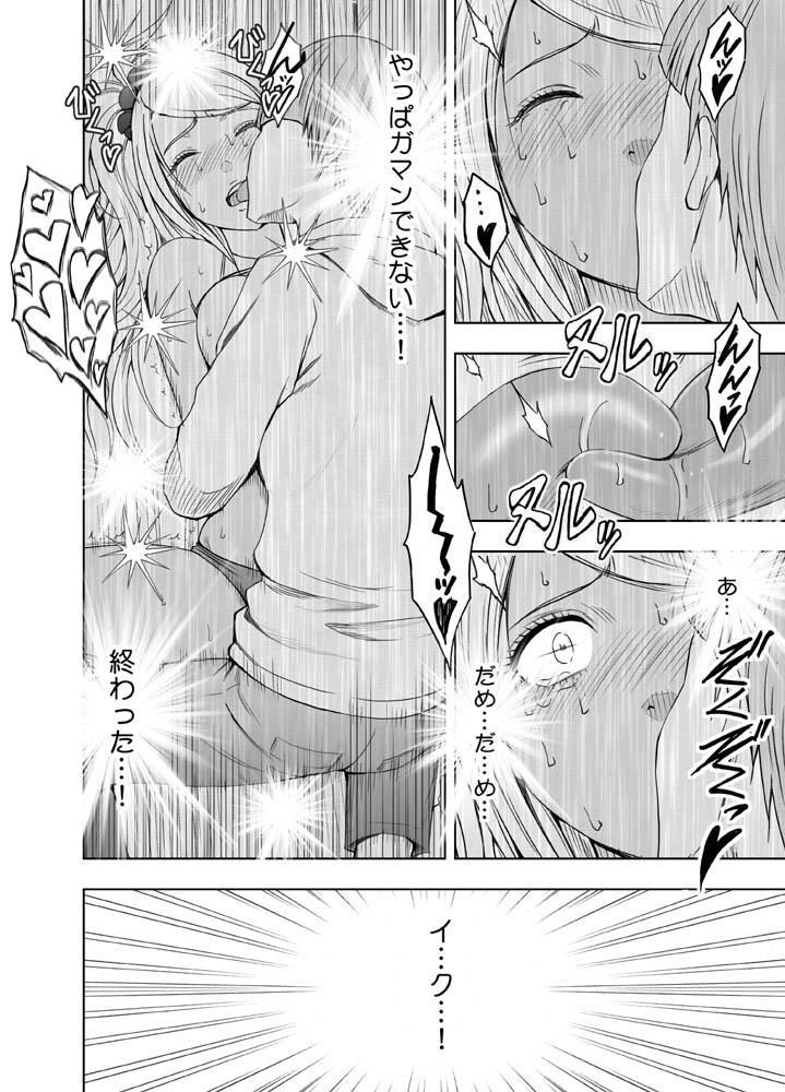 Imouto no Kareshi ni Moteasobare Hitobanjuu Ikasare Tsuzuketa Watashi 30