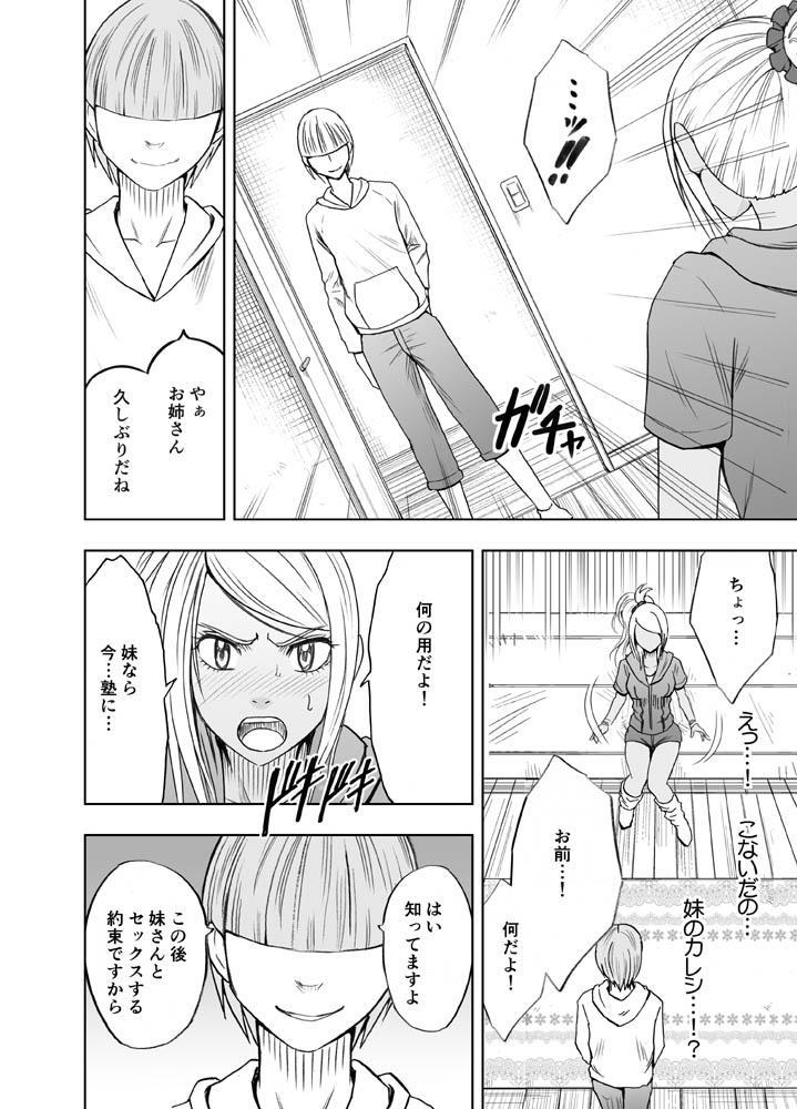 Imouto no Kareshi ni Moteasobare Hitobanjuu Ikasare Tsuzuketa Watashi 33