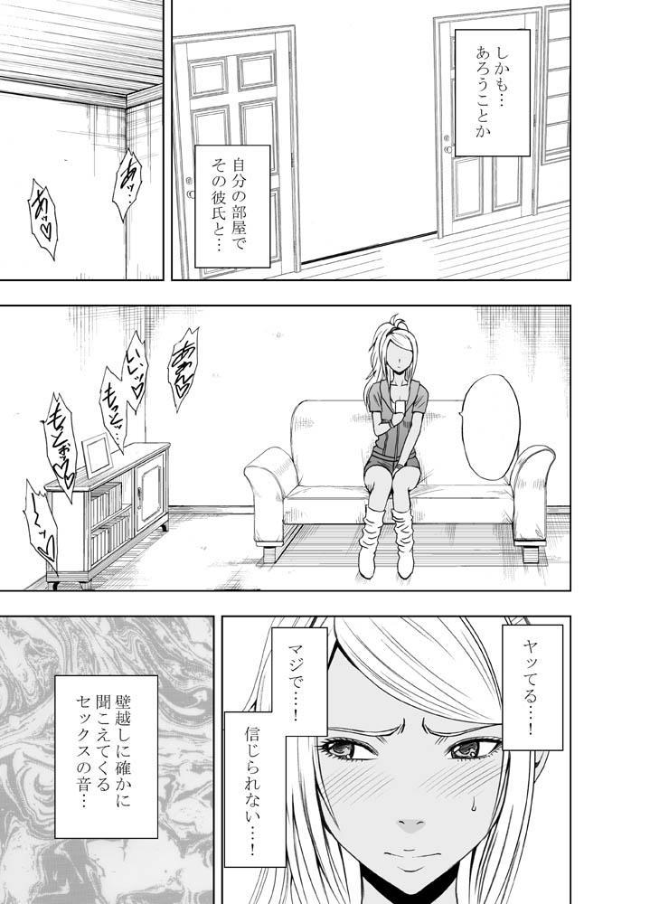 Imouto no Kareshi ni Moteasobare Hitobanjuu Ikasare Tsuzuketa Watashi 3