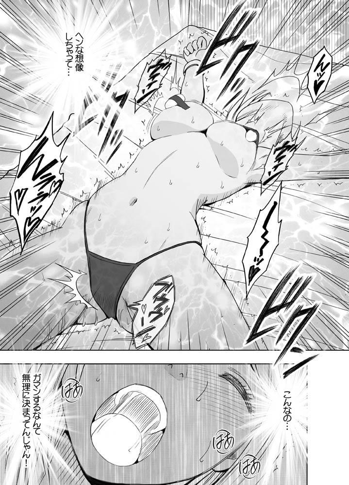 Imouto no Kareshi ni Moteasobare Hitobanjuu Ikasare Tsuzuketa Watashi 44