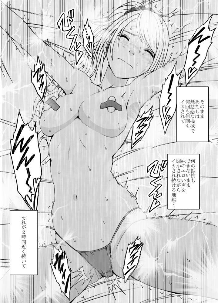 Imouto no Kareshi ni Moteasobare Hitobanjuu Ikasare Tsuzuketa Watashi 45