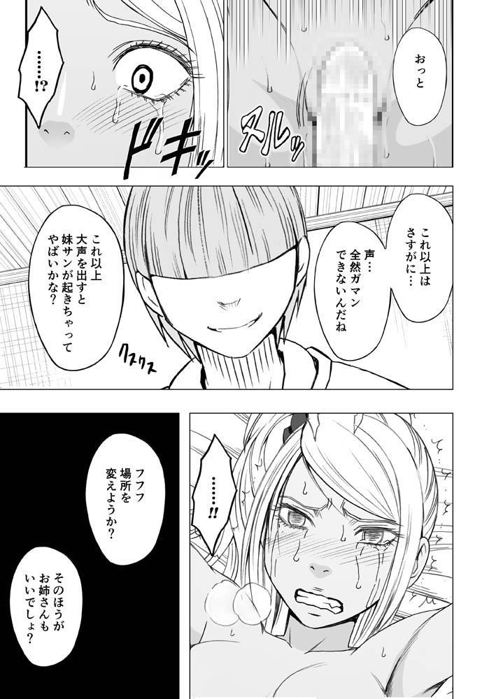 Imouto no Kareshi ni Moteasobare Hitobanjuu Ikasare Tsuzuketa Watashi 54