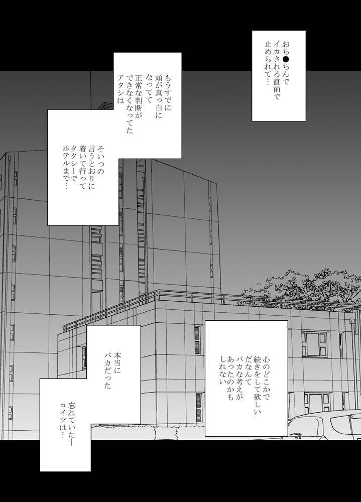 Imouto no Kareshi ni Moteasobare Hitobanjuu Ikasare Tsuzuketa Watashi 55