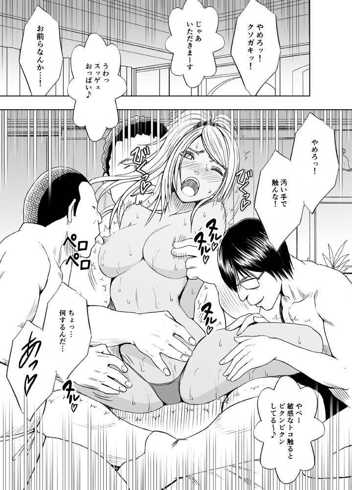 Imouto no Kareshi ni Moteasobare Hitobanjuu Ikasare Tsuzuketa Watashi 58
