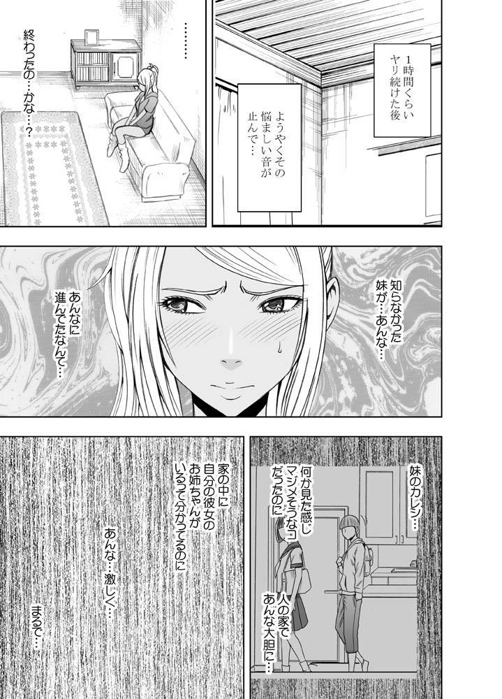 Imouto no Kareshi ni Moteasobare Hitobanjuu Ikasare Tsuzuketa Watashi 5