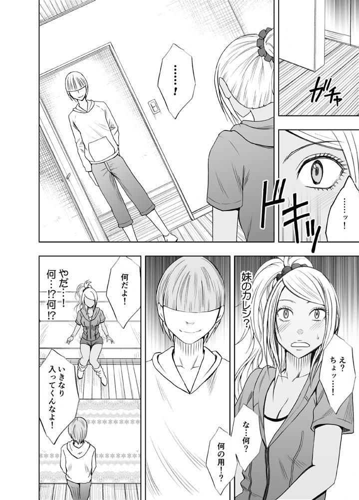 Imouto no Kareshi ni Moteasobare Hitobanjuu Ikasare Tsuzuketa Watashi 6