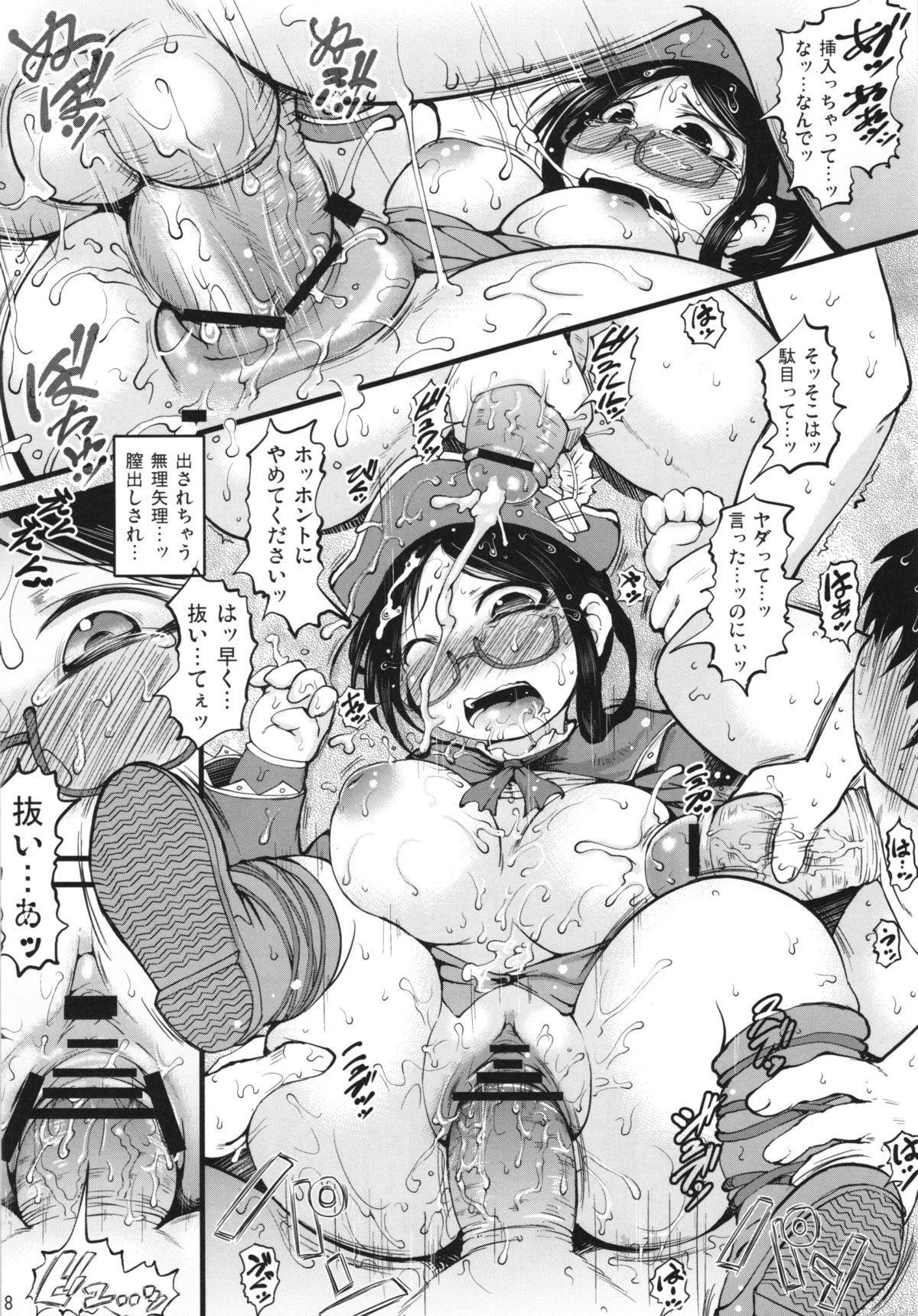 Barubare! Uketsukejou-san 17
