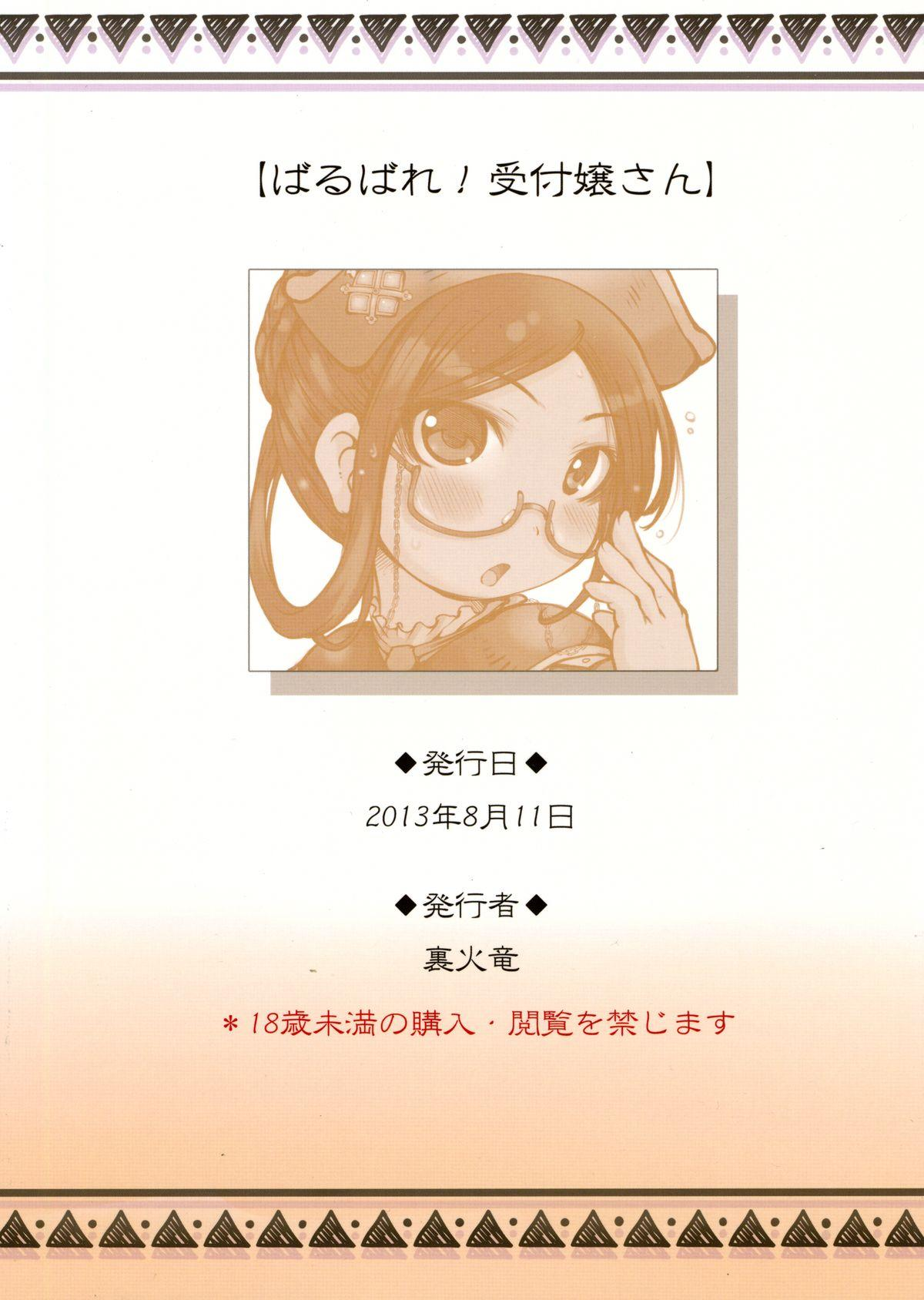 Barubare! Uketsukejou-san 1