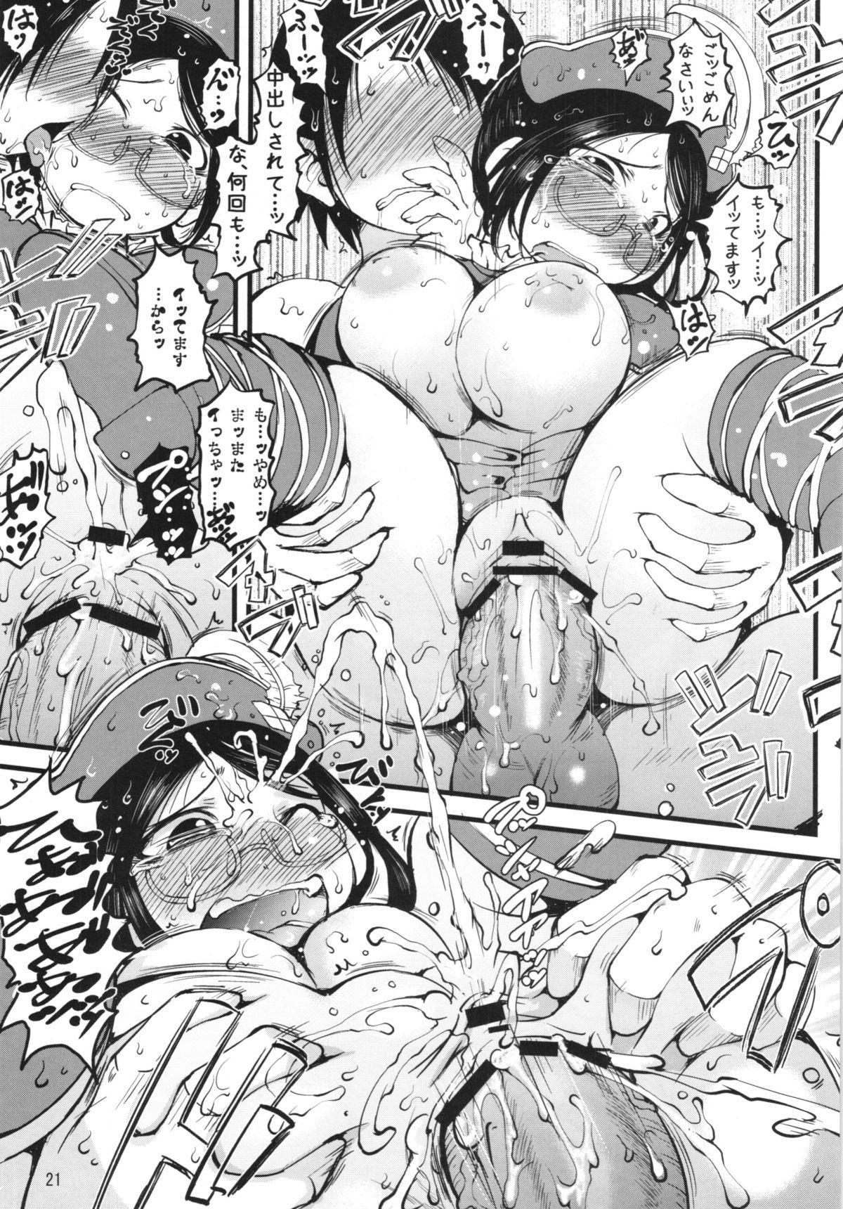Barubare! Uketsukejou-san 20