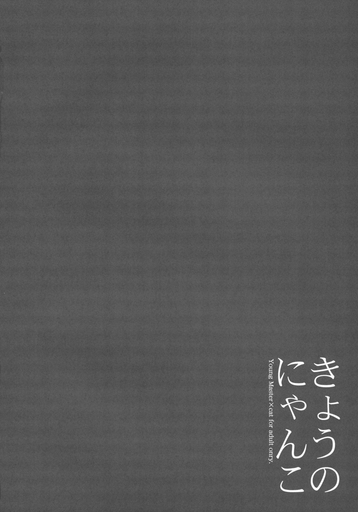 Kyou no Nyanko LoliCo 04 2