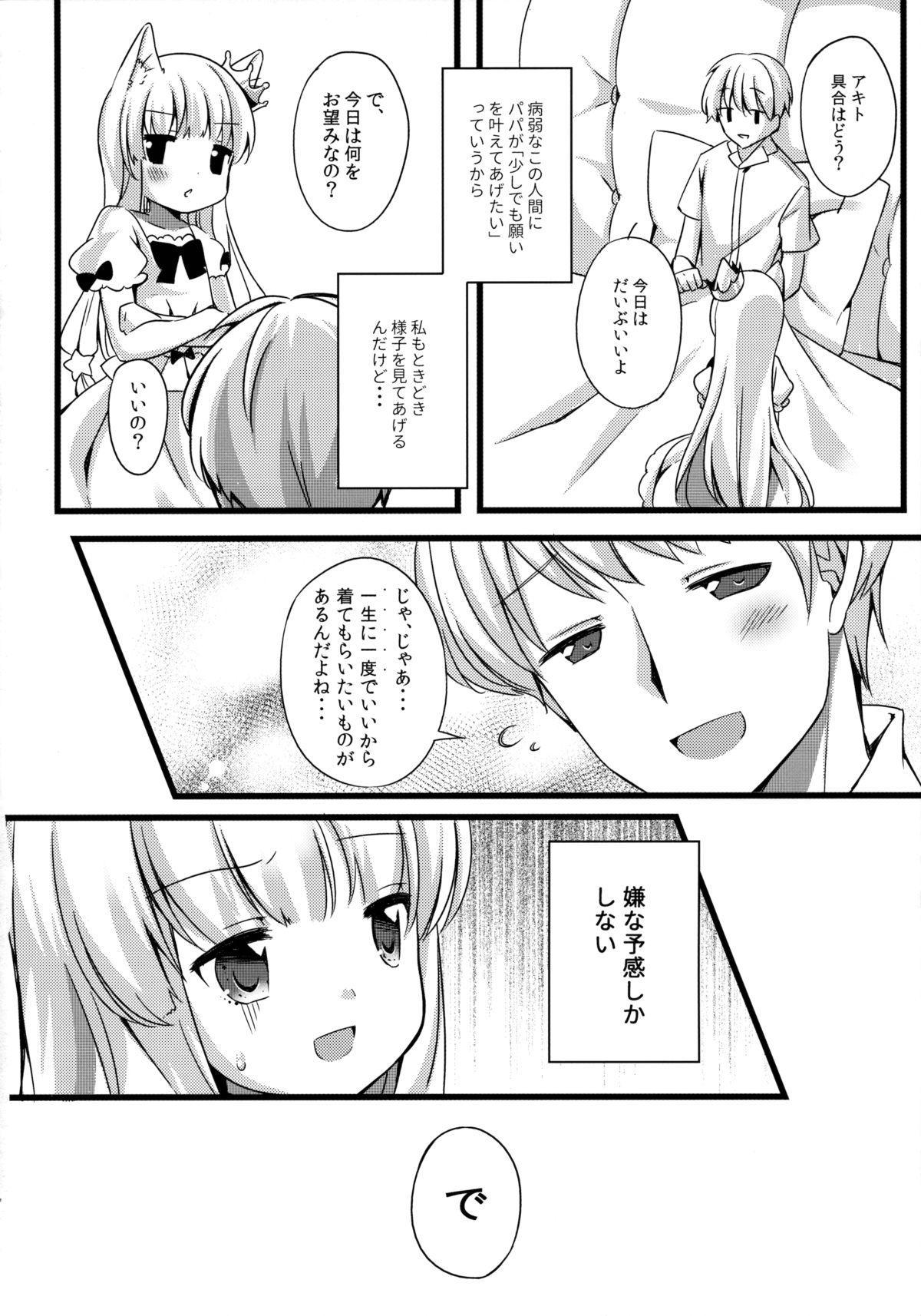 Kyou no Nyanko LoliCo 04 4