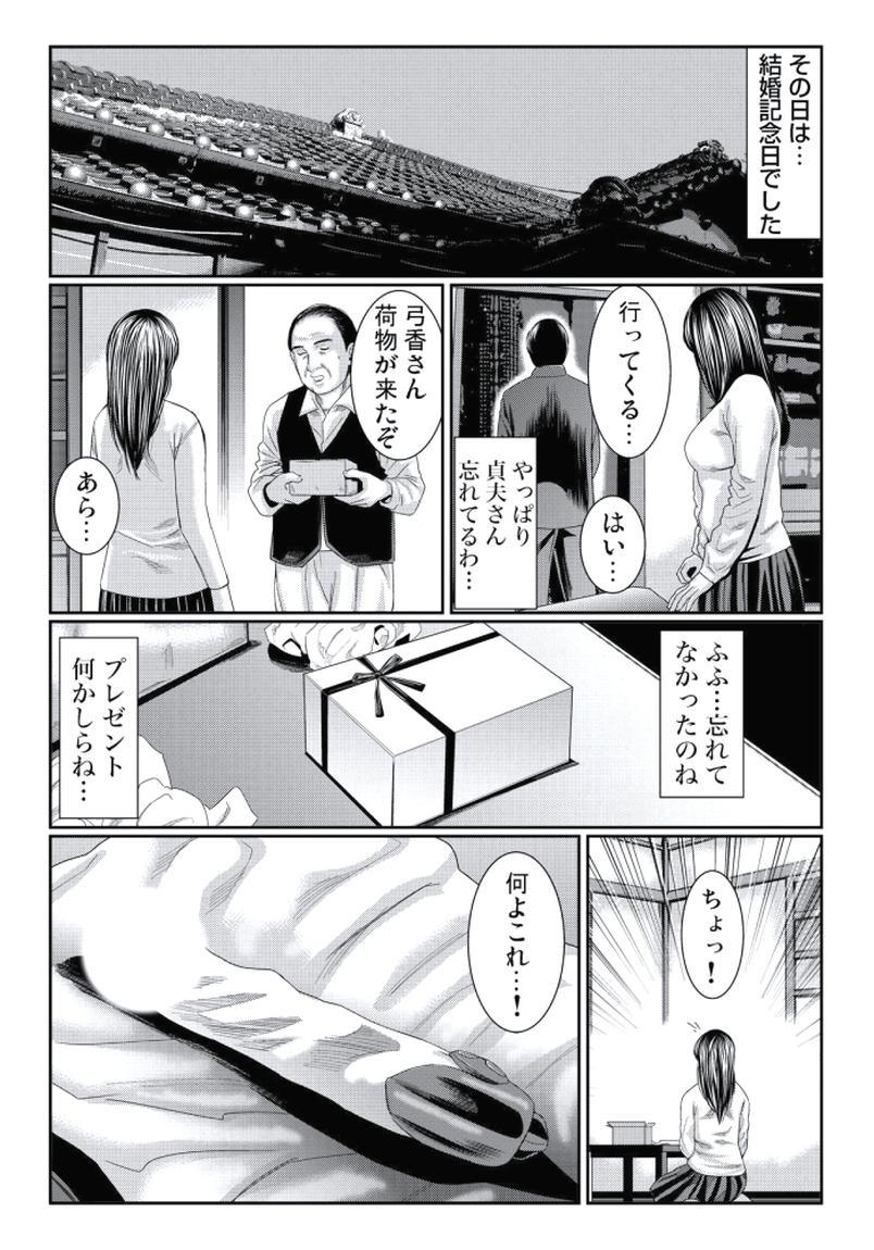 Hitozuma Ijiri ~Otou-sama, Sonnani Shitara... 9