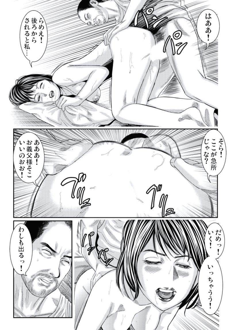Hitozuma Ijiri ~Otou-sama, Sonnani Shitara... 104
