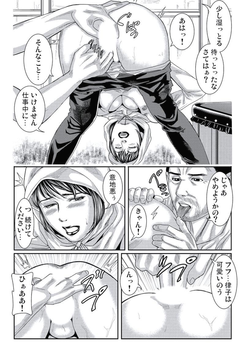 Hitozuma Ijiri ~Otou-sama, Sonnani Shitara... 109