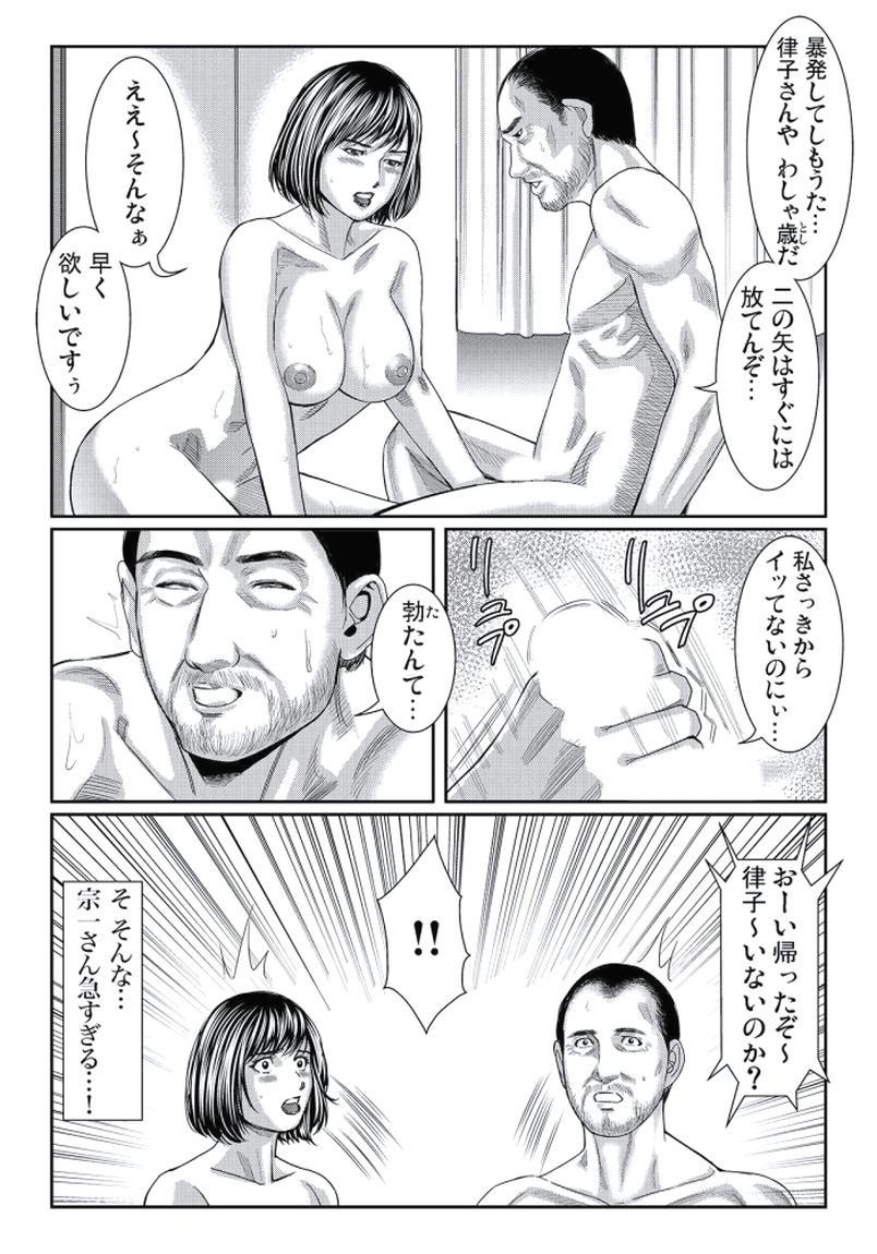 Hitozuma Ijiri ~Otou-sama, Sonnani Shitara... 116