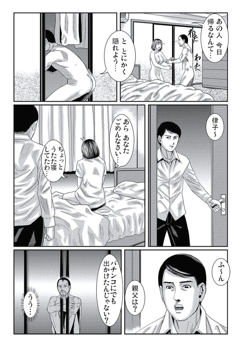Hitozuma Ijiri ~Otou-sama, Sonnani Shitara... 117
