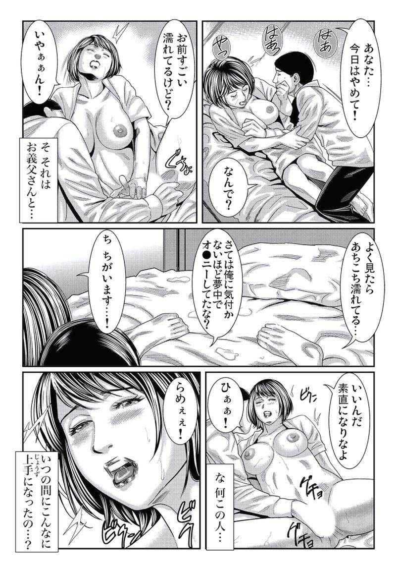 Hitozuma Ijiri ~Otou-sama, Sonnani Shitara... 119
