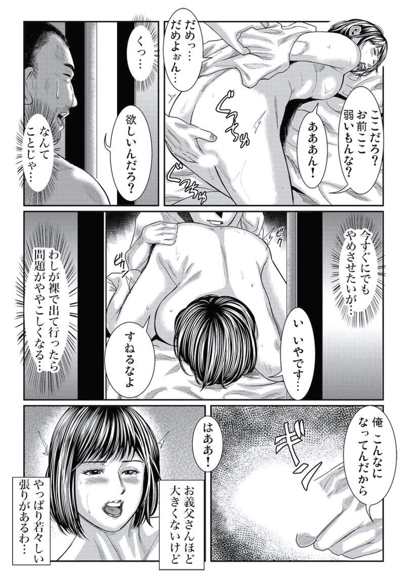 Hitozuma Ijiri ~Otou-sama, Sonnani Shitara... 120