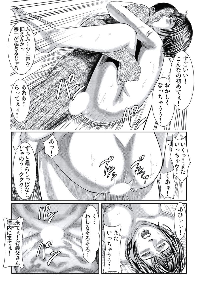 Hitozuma Ijiri ~Otou-sama, Sonnani Shitara... 128