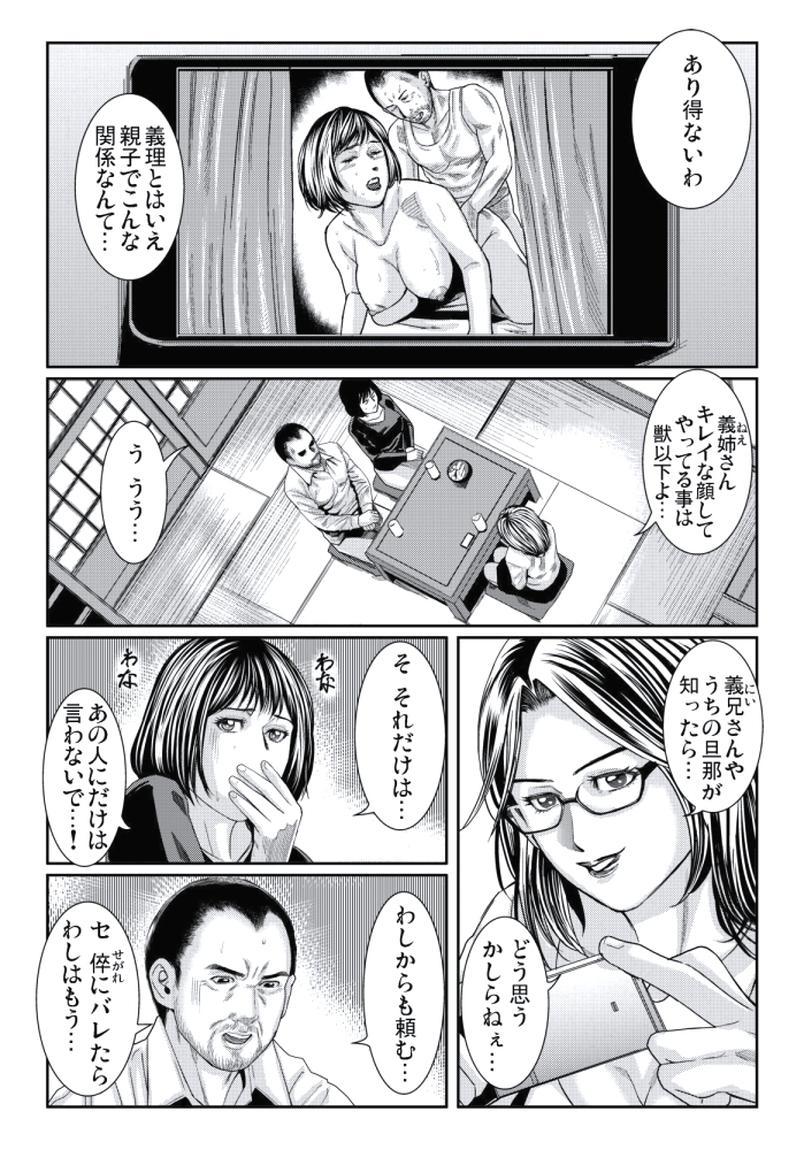 Hitozuma Ijiri ~Otou-sama, Sonnani Shitara... 132