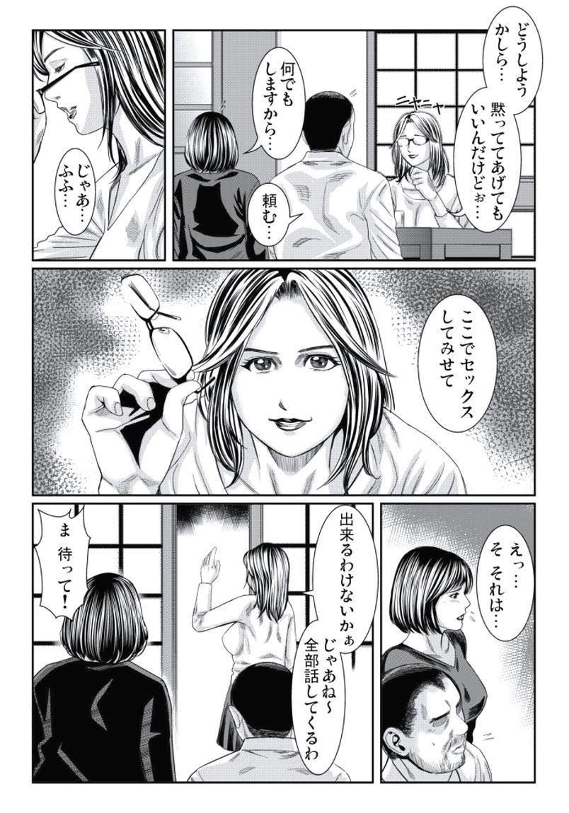 Hitozuma Ijiri ~Otou-sama, Sonnani Shitara... 133