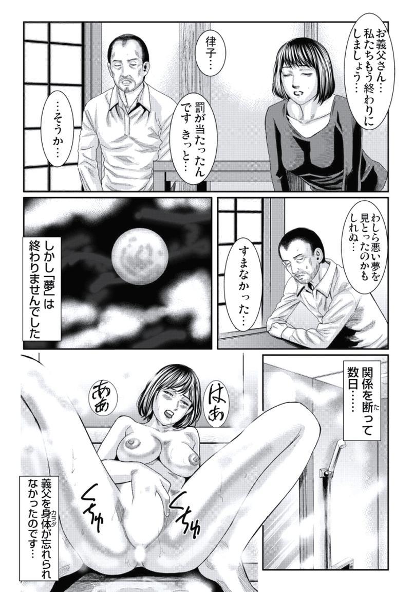Hitozuma Ijiri ~Otou-sama, Sonnani Shitara... 147