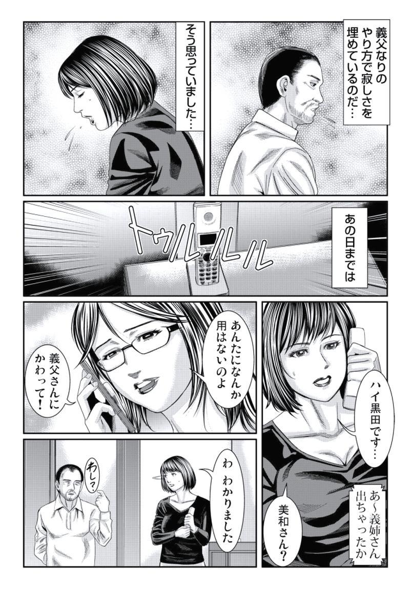 Hitozuma Ijiri ~Otou-sama, Sonnani Shitara... 149