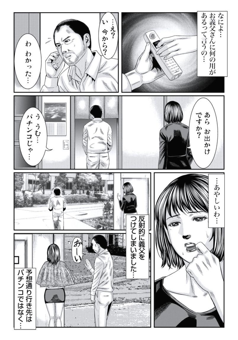 Hitozuma Ijiri ~Otou-sama, Sonnani Shitara... 150