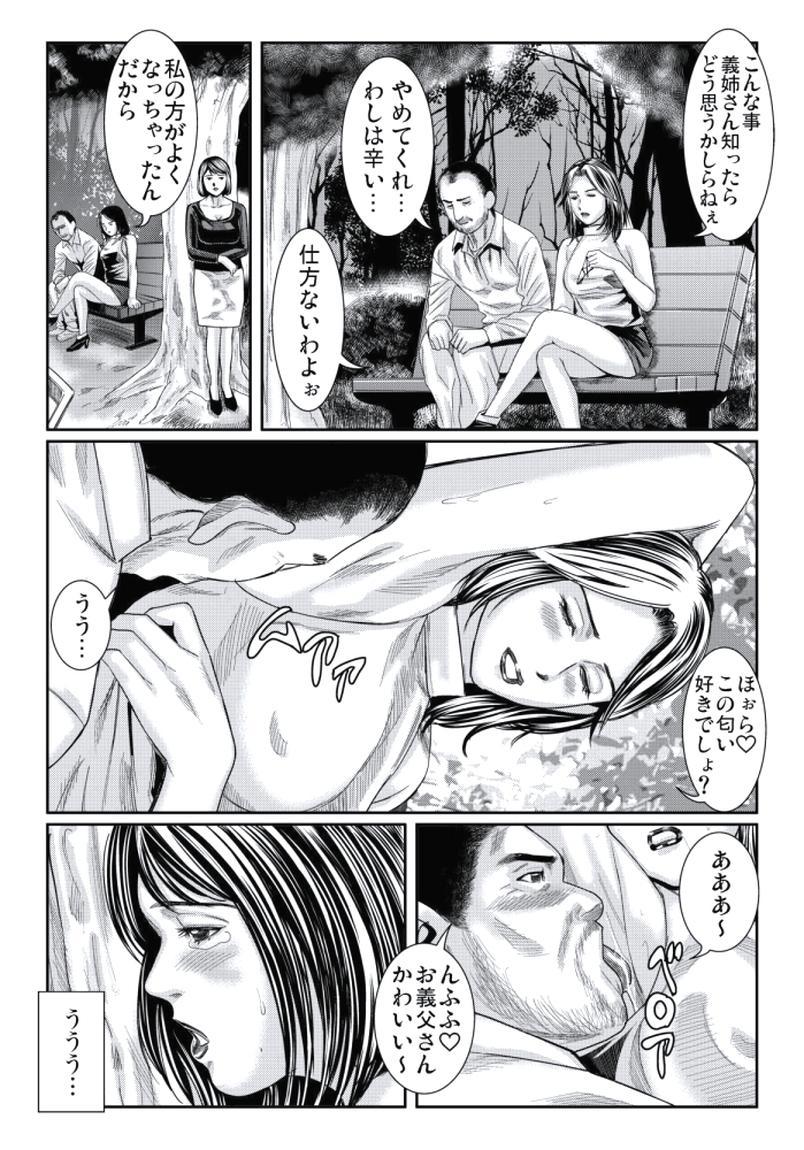 Hitozuma Ijiri ~Otou-sama, Sonnani Shitara... 152