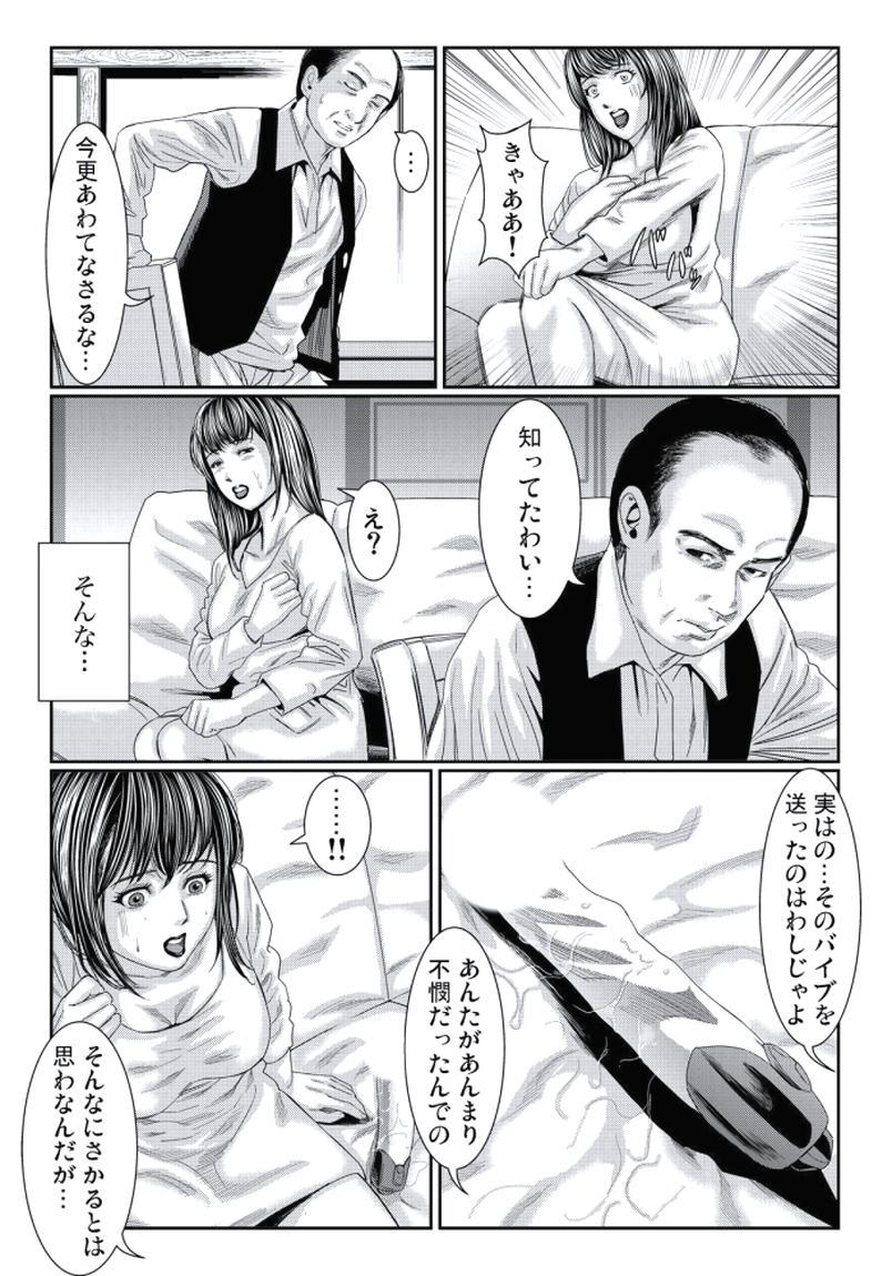 Hitozuma Ijiri ~Otou-sama, Sonnani Shitara... 15