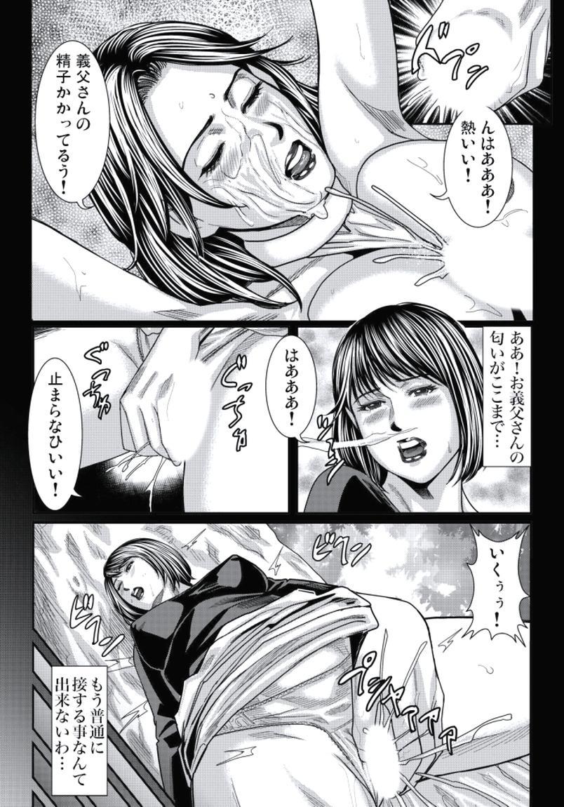Hitozuma Ijiri ~Otou-sama, Sonnani Shitara... 160