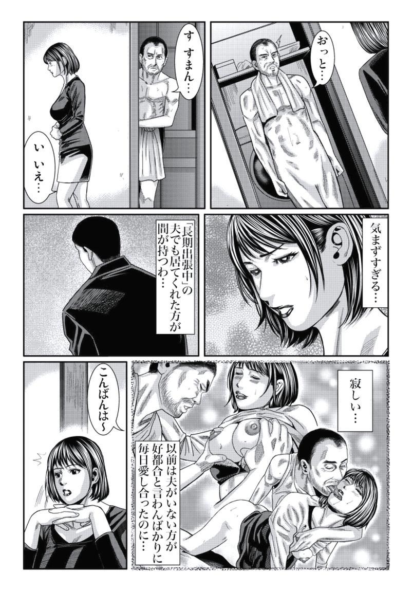 Hitozuma Ijiri ~Otou-sama, Sonnani Shitara... 161