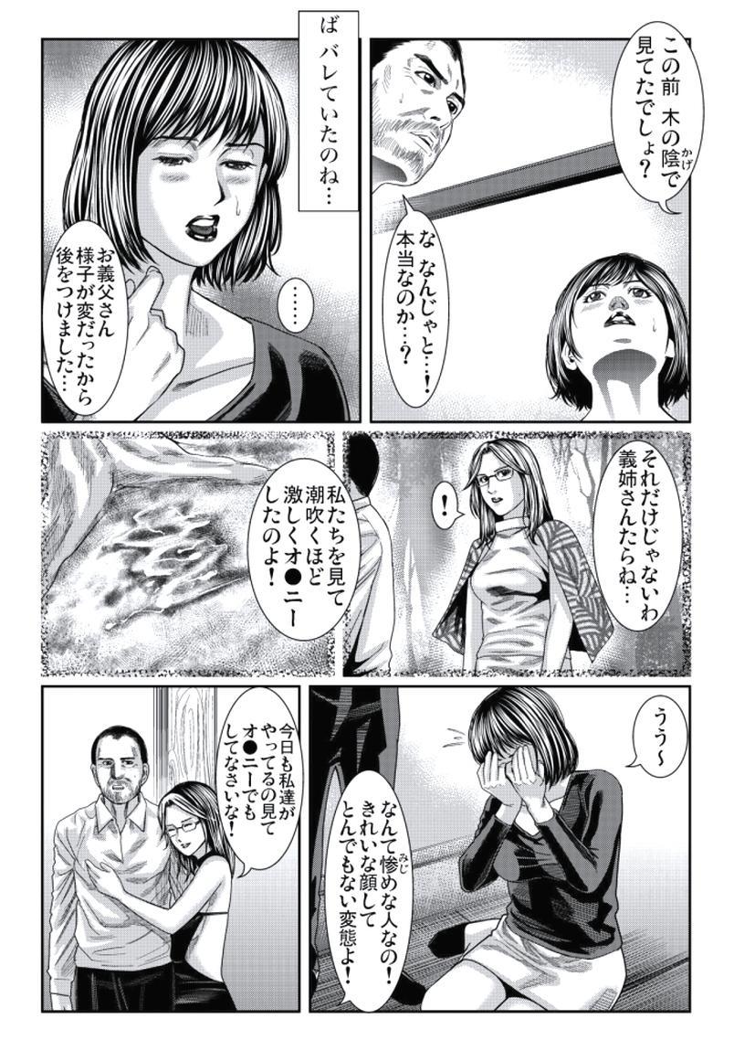 Hitozuma Ijiri ~Otou-sama, Sonnani Shitara... 163