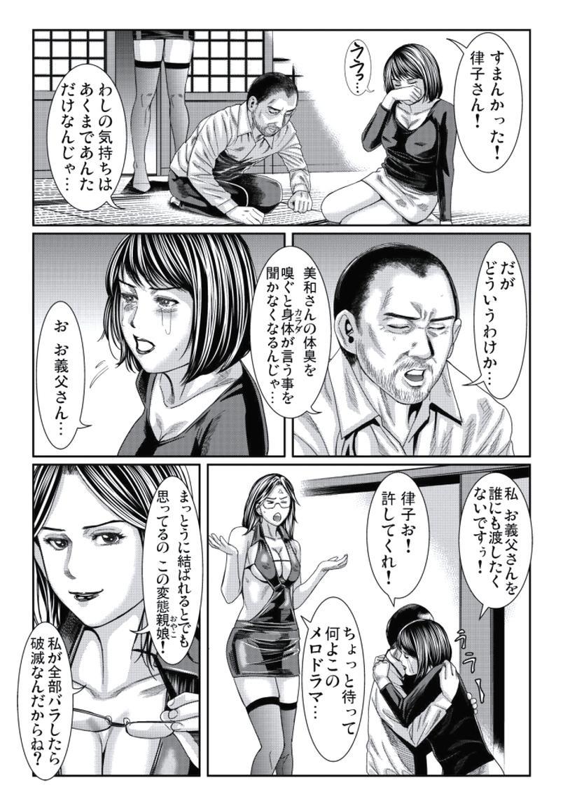 Hitozuma Ijiri ~Otou-sama, Sonnani Shitara... 164