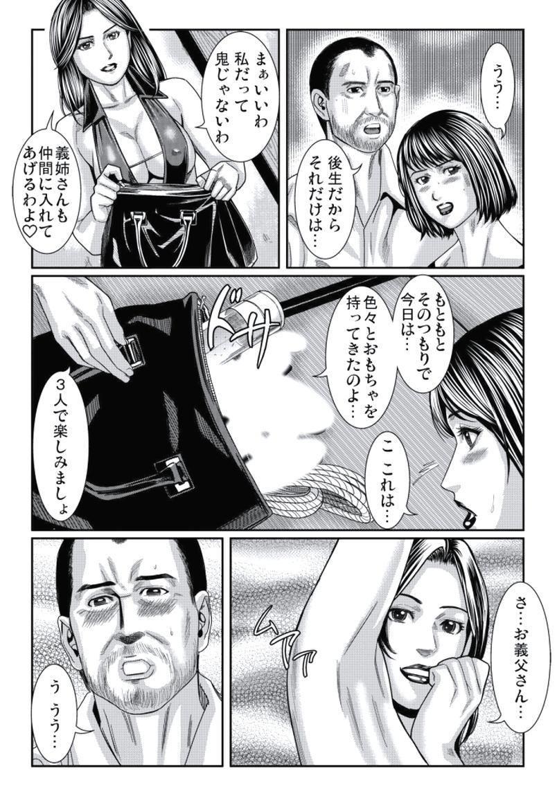 Hitozuma Ijiri ~Otou-sama, Sonnani Shitara... 165
