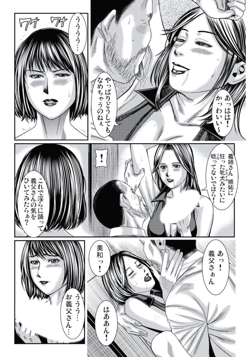 Hitozuma Ijiri ~Otou-sama, Sonnani Shitara... 166